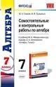Алгебра 7 кл. Самостоятельные и контрольные работы к учебнику Макарычева